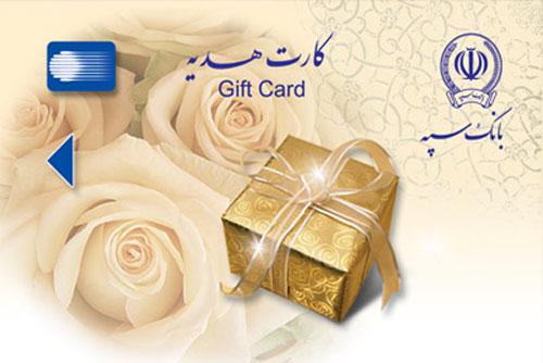 iran bank card