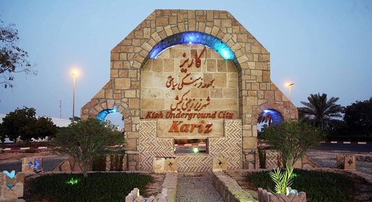Kariz-e Kish