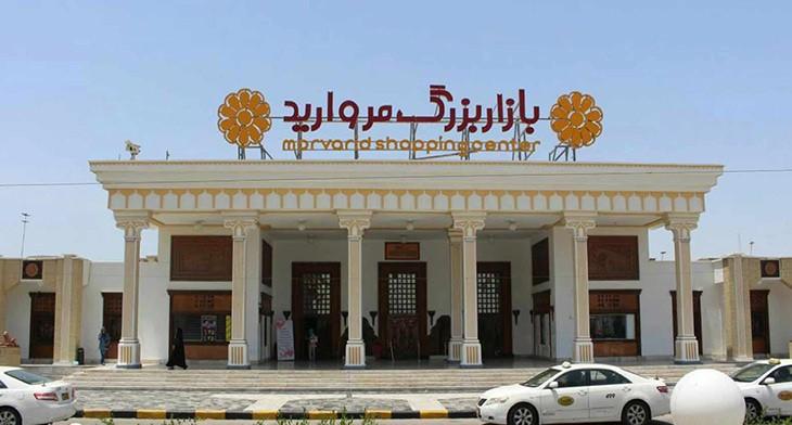 Morvarid Shopping Center