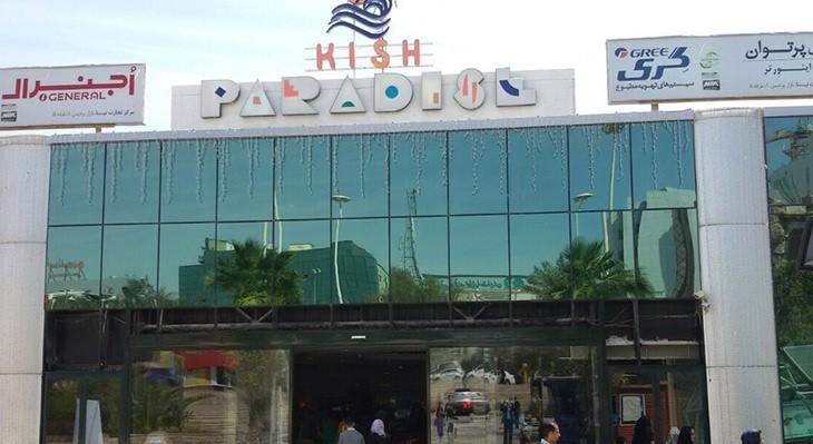 Pardis Mall